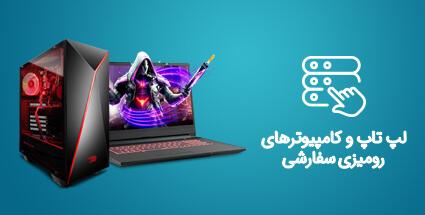 لپ تاپ و کامپیوتر سفارشی | کاستوم رایان