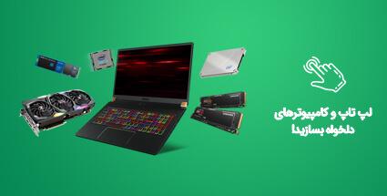 لپ تاپ و کامپیوترهای دلخواه | کاستوم رایان